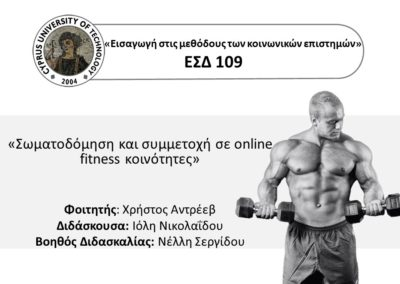Bodybuilding and Online Communities Research